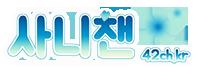 사니와채널 KR